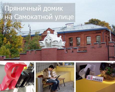 Пряничный домик на Самокатной улице