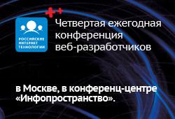 Конференция «Российские интернет-технологии — 2011»