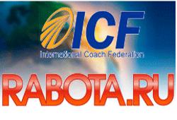 Совместный проект ICF Russia Chapter и Rabota.ru «Путь мастера с ICF»